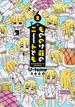 もののけ荘のニートども 2 (メテオCOMICS)(メテオコミックス)