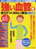 強い血管を自力でつくるNo.1療法 2015年版(マキノ出版ムック)