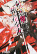 軋む楽園の葬花少女 3(電撃文庫)