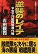 逆襲のレイテ 米太平洋艦隊撃滅作戦 長編戦記シミュレーション・ノベル(コスミック文庫)
