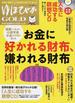 ゆほびかGOLD vol.25 お金に好かれる財布、嫌われる財布(マキノ出版ムック)