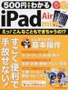 500円でわかるiPad Air mini えっ!こんなこともできちゃうの!?(Gakken computer mook)
