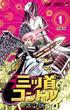 三ツ首コンドル(ジャンプ・コミックス) 3巻セット(ジャンプコミックス)