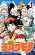 ヨアケモノ(ジャンプ・コミックス) 2巻セット(ジャンプコミックス)