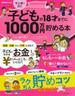 子どもが18才までに1000万円貯める本 マンガで読む(主婦の友生活シリーズ)