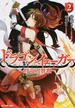 ドラゴン・イェーガー 狩竜人賛歌 2(モンスター文庫)