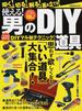 使える!男のDIY道具(洋泉社MOOK)