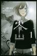 零 影巫女(週刊少年マガジンKC) 6巻セット(少年マガジンKC)