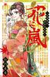 花に嵐!~霊感舞妓・鈴花事件帖~(プリンセス・コミックス)