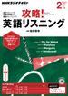 NHKラジオ 攻略!英語リスニング 2015年2月号