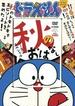 ドラえもん名作コレクションシーズンスペシャル秋のおはなし[DVD]