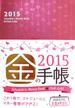 Schedule&Money Book Pink-Gold2015