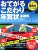 おてがるこだわり年賀状 2015 付属資料:DVD-ROM(1枚)