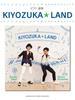 KIYOZUKA★LAND