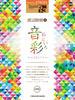 STAGEAパーソナル Vol.43 5~3級 渡辺睦樹 4 音彩~coiors~