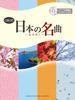 オーボエ日本の名曲~花は咲く