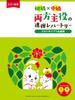初級×中級両方主役の連弾レパートリースタジオジブリ名曲集
