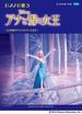 ピアノ&ボーカルピアノで歌うアナと雪の女王 日本版サウンドトラックより