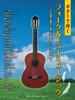 ギターで弾くフォーク&ニューミュージック~ソロ&弾き語りで楽しむ青春ヒット・全30曲