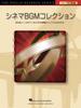 シネマBGMコレクション ピアノソロThe Philip Keveren Series