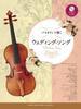 バイオリンで弾くウェディング・ソング