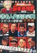 麻雀最強戦2012著名人代表決定戦 雷神編 上巻[DVD]