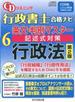 CDリスニング行政書士合格ナビ 6 第2版[CD] 行政法