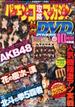 パチンコ攻略マガジン熱闘DVDスペシャルBOX Vol.1