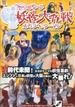 YOGA・ヨガ・よ~が妖怪大作戦スカラベ・ウーマン[DVD]