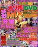 ぱちんこオリ術MAXIMUM Vol.3