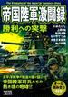 帝国陸軍激闘録 (歴史群像コミックス)