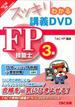 スッキリわかる講義DVD FP技能士3級 '13-'14年版