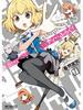 ディーふらぐ! 7(MFコミックス アライブシリーズ)