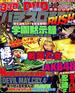 パチスロ実戦術RUSH Vol.4