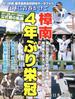鹿児島県高校野球データブック白球に青春かけて 2013年版 2012秋2013春夏の公式戦の軌跡