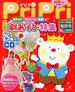 PriPri 2013年秋・特別号 劇あそび特集
