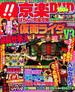 京楽ぱちんこ究極攻略DVD vol.1
