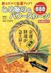 しめ飾り&パワーストーン 風水開運BOOK