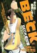 BECK 熱狂編 (プラチナコミックス)