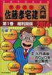 佐藤孝宅建 入門編 2014年版第1巻[DVD] 権利関係