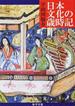 日本文化の歳時記