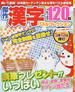 傑作漢字パズルコレクション(EIWA MOOK)