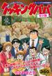 クッキングパパ モツ鍋 (講談社プラチナコミックス)