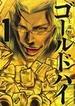 ゴールドハイ(近代麻雀コミックス) 2巻セット(近代麻雀コミックス)