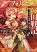 フォルセス公国戦記 黄金の剣姫と鋼の策士 2(富士見ファンタジア文庫)