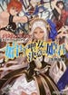始まりの聖女と決意の姫君(富士見ドラゴンブック)