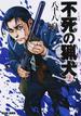 不死の猟犬 2 (BEAM COMIX)(ビームコミックス)