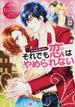 それでも恋はやめられない Arisa & Reijiro(エタニティ文庫)