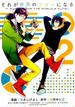それが世界のフツーになる 2 (ZERO−SUM COMICS)(ZERO-SUMコミックス)