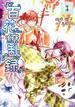 百花繚乱録 3 (ZERO−SUM COMICS)(ZERO-SUMコミックス)